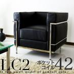 ソファ ソファー sofa 一人掛け コルビュジェ LC2 デザイナーズチェア lc2 応接 ビジネス モダン 名作 LC-2 1Pサイズ