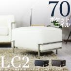 ソファ ソファー sofa スツール オットマン コルビュジェ LC2 デザイナーズチェア lc2 応接 ビジネス モダン 名作 LC-2 1P