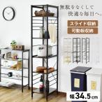 キッチンラック キッチン収納 スリム 幅34cm すきま収納 棚 スライド 可動棚 組立式 リコリス2 北欧
