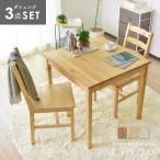 ダイニングテーブルセット 3点セット テーブル チェア セット 2人掛け ナチュラル カントリー リンド3点セット