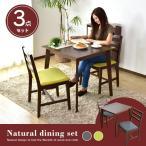 ダイニングテーブル ダイニングテーブルセット ダイニング 椅子 ダイニングセット ルチア3点セット テーブル 北欧 プレゼント 安い 人気