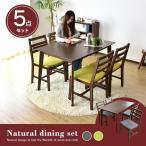 ダイニングセット 5点セット 幅120cm テーブル チェア セット 4人掛け モダン(ルチア/5点セット)(ドリス)