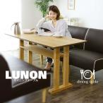 ダイニングソファテーブル ダイニングテーブル リビング 幅120cm テーブル ダイニングソファ用 4人掛け モダン ルノン 北欧