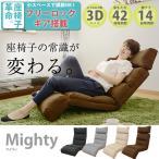 座椅子 座いす 座イス 42段階フリーロックギア 3Dヘッドレスト ハイバック リクライニング チェア (マイティ)(ドリス)