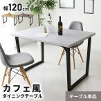 テーブル ダイニングテーブル ダイニング カフェ 120×80cm ミルシェ インテリア家具 おすすめ おしゃれ 北欧 プレゼント