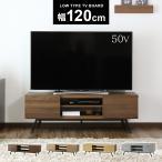 テレビ台 おしゃれ AVラック tv ローボード 木目 収納 幅120 雅-MIYABI- 120cm 北欧