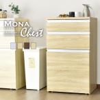 キッチンカウンター キッチンキャビネット キッチンラック キッチンワゴン キッチン 収納棚 食器棚 モナチェスト60cm 北欧