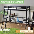 天然木 ロフト ベッド ベット ベッドフレーム シングル 宮台 高さ 4段階 木製 パイン材 スノコ モントS 北欧