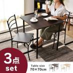 ダイニングセット 3点セット 幅70cm テーブル チェア セット 2人掛け モダン(モーリス/3点セット)(ドリス)