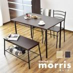 ダイニングテーブルセット 4点セット 幅70cm テーブル チェア ベンチ セット 4人掛け モダン モーリス 4点セット