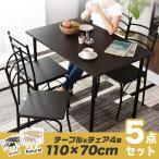 ダイニングセット 5点セット 幅110cm テーブル チェア セット 4人掛け モダン(モーリス/5点セット)(ドリス)