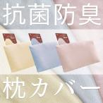 枕 カバー 抗菌 防臭 送料無料 西川 51×33cm ムアツ枕対応 タオル地 伸縮性 綿 枕 (枕カバー)(ドリス)