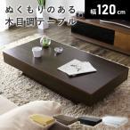 テーブル カフェテーブル ローテーブル コーヒー センターテーブル シンプル おしゃれ カフェテーブル 北欧 ミューラー ドリス