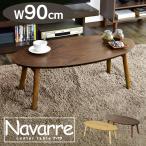 テーブル カフェテーブル ローテーブル コーヒー セン