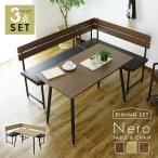 ダイニングテーブルセット 3点セット 木製 食卓テーブル 4人掛け 木製 モダン ダイニングチェア ネロコーナー 北欧 プレゼント