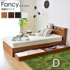 ベッド 収納 収納つき ベット ダブルサイズ フレームのみ 収納付きベッド 宮付き コンセント付き (newファンシーD)(KIC)(ドリス)