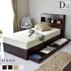 ベッド ベット ローベッド ベット フロアベッド ベット ダブルサイズ 棚 コンセント付き フロアベッド ベット ベッドフレーム ダブルサイズ ダブル オアシスD