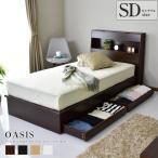 ベッド ベット ローベッド ベット フロアベッド ベット セミダブルサイズ 棚 コンセント付き フロアベッド ベット ベッドフレーム セミダブル オアシスSD