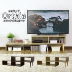 テレビ台 おしゃれ テレビボード TV台 50型 50インチ ローボード 木製 伸縮 幅97〜160cm オルティア 北欧