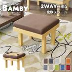 サイドテーブル おしゃれ カフェテーブル オットマン スツール テーブル スツール 椅子 プチバンビー1P 北欧