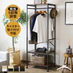 ハンガーラック ポール スチールパイプ キャスター付き 衣類収納 洋服かけ 棚 高さ調整 魅せる収納 おしゃれ パル