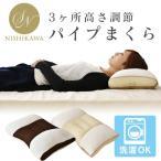 枕 まくら 高さ調節 3ヶ所 丸洗い ウォッシャブル 肩こり 安眠 ウレタン テンセル 寝具(パイプ枕)(ドリス)