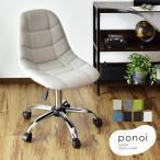 オフィスチェア パソコンチェア デスクチェア チェア ダイニング ビジネスチェア 椅子 イス いす ポノイ インテリア家具 おしゃれ 北欧 プレゼント