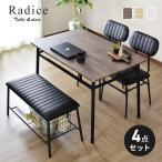 ダイニングテーブルセット 4点セット 木製 食卓テーブル 4人掛け 木製 ダイニングテーブル モダン ダイニングチェア ラディス4点セット プレゼント 安い 人気