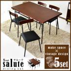ダイニング テーブル チェア セット リビング 木目 モダン ブルックリン デザイン イス 椅子 サルーテ5点セット ドリス