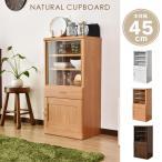 食器棚 カップボード キッチン収納 収納棚 スリム 45cm幅