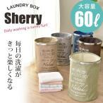 ランドリーバッグ ランドリー ボックス 60L 収納 かご バッグ 洗濯 折りたたみ おしゃれ 小物入れ 大容量(シェリー)(ドリス)