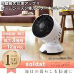 扇風機 サーキュレーター おしゃれ コンパクト リビング 首振り 風量3段階 角度4段階 空気循環 12畳用 (ソルダ)(ドリス)