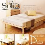 天然木 すのこ ベッド フレーム ダブル 高さ 木製 パイン材 スノコ(ソリッドD)(KIC)(ドリス)