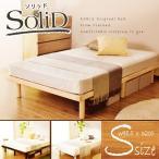 天然木 すのこ ベッド フレーム シングル 高さ 木製 パイン材 スノコ(ソリッドS)(KIC)(ドリス)