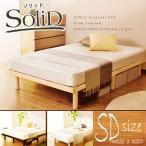 天然木 すのこ ベッド フレーム セミダブル 高さ 木製 パイン材 スノコ(ソリッドSD)(KIC)(ドリス)