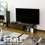 テレビ 台 テレビボード TV台 伸縮テレビ台 伸縮 ローボード フロア 収納付き 引き出し収納 ステーブル