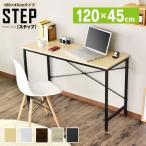 デスク パソコンデスク オフィスデスク 学習机 勉強机 学習デスク 机 つくえ ステップ120x45