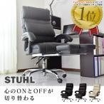 チェア フットレスト オフィスチェア リクライニングチェア デスクチェア パソコンチェア 1人用 椅子 いす イス (シュトゥール)(ドリス)