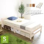 天然木 すのこ ベッド フレーム シングル 高さ 3段階 木製 パイン材 スノコ(サニーS)(KIC)(ドリス)