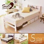 天然木 すのこ ベッド フレーム シングル 宮台 高さ 4段階 木製 パイン材 スノコ(スワンS)(KIC)(ドリス)