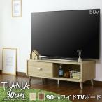 テレビ台 おしゃれ AV ローボード 収納 ラック コード 配線 木製 50型対応 幅90  ティアナ90 北欧