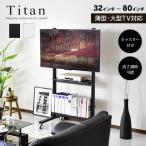大型 テレビ 台 壁寄せ 壁よせ TV台 スタンド ウォール 壁面 リビング タイタン