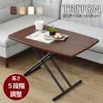 昇降テーブル おしゃれ リフトテーブル 幅85cm 昇降式 テーブル センターテーブル コンパクト トリトン85×55 北欧 プレゼント