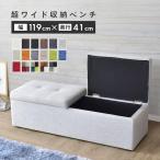 オットマン スツール 収納ベンチ 収納ボックス BOXスツール モダン 椅子 ベンチ (ツインベンチ)(KIC)(ドリス)