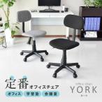 オフィスチェア 椅子 イス いす おしゃれ ゲーミング メッシュ チェア 幅50 肘なし コンパクト デスクチェア パソコンチェア ヨーク プレゼント