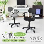 オフィスチェア 椅子 イス いす おしゃれ ゲーミング メッシュ チェア 幅50 肘掛付き コンパクト デスクチェア パソコンチェア ヨーク肘付き プレゼント