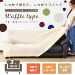 ソファ ソファー sofa カバー ワッフル ローソファ 伸縮 まる洗い シンプル モダン 北欧 ソファカバー ワッフル3P セール 父の日