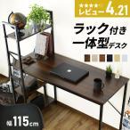 パソコンデスク PCデスク オフィスデスク 机 収納付き (ガイア)(ドリス)