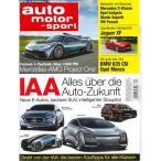 洋雑誌:Auto Motor und Sport 2017年9月14日号 (ドイツ版/アウトモータウントシュポルト)