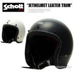 Schott N.Y.C JETHELMET LEATER TRIM